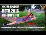 DJ ROMEO Жизнь Диджея. Лето 2016. Hip-Hop Life! Награждения. Трюки. Райдеры. Ледовая Арена. Real Russian. Мечта Мужика.