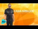 Саша Айвазов И снова дождь стучит в окно Official Audio 2017