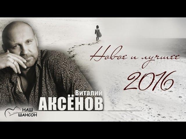 Виталий Аксёнов - Новое и лучшее за 10 лет (Сборник 2016)
