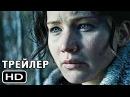 Голодные игры Сойка-пересмешница. Часть II 2015 — Трейлер 2 на РУССКОМ!