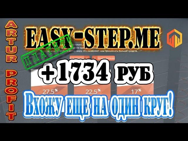 Вывел с проекта Easy-Step 1734 руб ПЛАТИТ! Новый деп 1000 руб! / Artur Profit