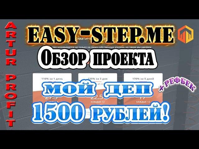 Зарабатываем на фасте Easy-step 110-170% Обзор Депозит 1500 руб / Artur Profit