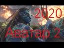 КОГДА ВЫЙДЕТ АВАТАР 2 - ДАТА ВЫХОДА 2020 ГОД