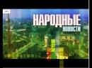 Авторская программа Ольги Кацун Народные новости Эфир от 27 10 2016