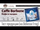 Готовим Caffe Borbone в кофеварке Didiesse Frog