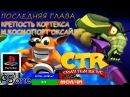 Play и молчи CTR Crash Team Racing PSone - Прохождение от RU7IK. Последняя глава