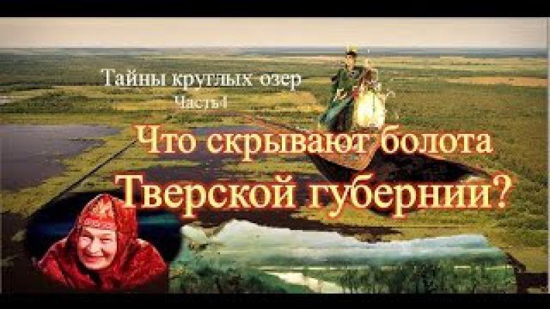 Что скрывают болота Тверской губернии Тайны круглых озер часть 4