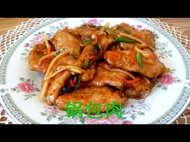 свинина в кисло-сладком соусе. гобаожоу (锅包肉). Pork in sweet and sour sauce