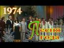 Песня года 1974