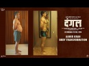 Fat To Fit Aamir Khan Body Transformation Dangal In Cinemas Dec 23 2016