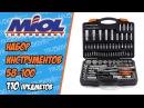 Набор инструментов Miol 58 100 110 предметов