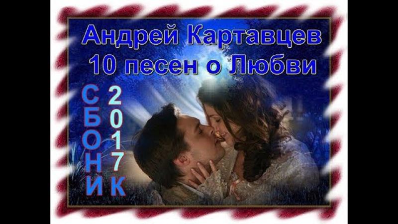 Андрей Картавцев - 10 песен о Любви