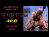 ЛИЗА СЕРГЕЕВА  3rd place | BEST STRIP SOLO | FRAME UP DANCE FEST 2017 [OFFICIAL VIDEO]