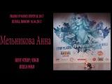 МЕЛЬНИКОВА АННА | BEST STRIP SOLO | FRAME UP DANCE FEST 2017 [OFFICIAL VIDEO]