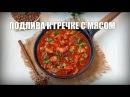 Подлива к гречке с мясом — видео рецепт