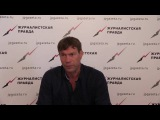 Олег Царёв про Украину и перспективы Новороссии