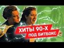 Исполнили ХИТЫ 90-x БЕЗ ИНСТРУМЕНТОВ / 90's Acapella Songs