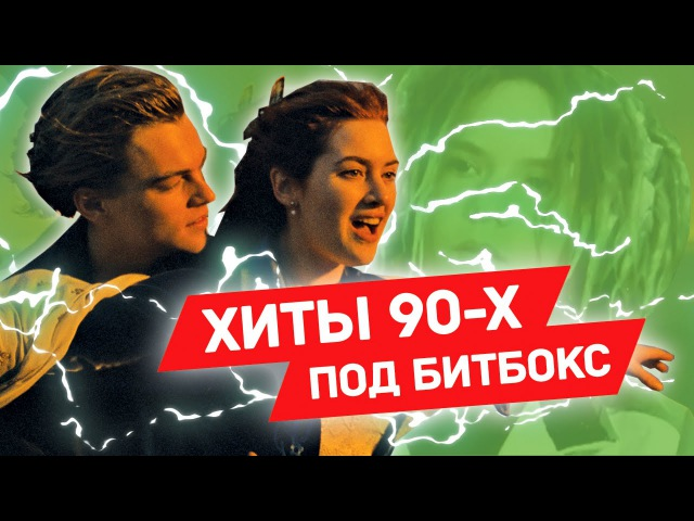 Исполнили ХИТЫ 90-x БЕЗ ИНСТРУМЕНТОВ 90s Acapella Songs