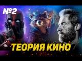 Разбор трейлеров ЛОГАН и Стражи Галактики-2, сольник Бэтмена, Дэдпул-2