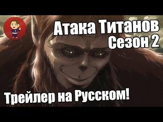 Атака Титанов. Сезон 2. Трейлер на Русском!