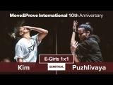 Puzhlivaya vs. Kim | SEMIFINAL | E-Girls 1x1 @ MoveProve «10th Anniversary»