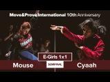 Cyaah vs. Mouse | SEMIFINAL | E-Girls 1x1 @ MoveProve «10th Anniversary»