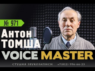 Антон Томша - Напрасные слова (Александр Малинин)