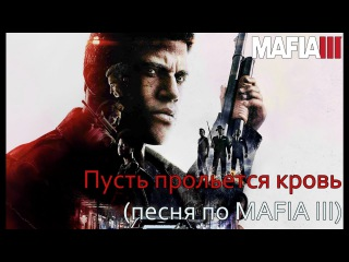 Пусть прольется кровь (песня по MAFIA III)