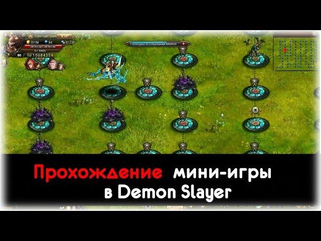Мини-игра в Запределье - прохождение и награды. Demon Slayer 3: New Era.