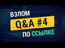 Q&A #4 ► Как оценить свою работу на фрилансе? ► Вышка для прогера ► Зависимость от ...