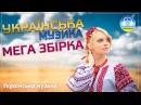 Мега збірка української музики