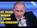 Конченная реакция 3aпaда на слова Путина не заставила себя ждать