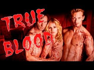 Настоящая Кровь: Главный Вампирский Сериал 🎞📀😲 🐲🐺😱