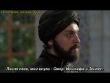 Кёсем Султан 2 сезон 46 серия Субтитры. 720p