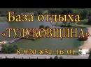 Реклама для Базы Отдыха Тулуковщина 2015