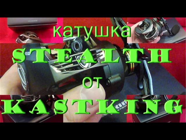 Обзор катушки Stealth от Kastking