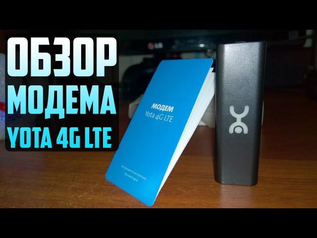 Обзор модема Yota 4G LTE Тест скорости на максимальном тарифе