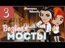 Аватария. Возводя Мосты - 3 серия С ОЗВУЧКОЙ
