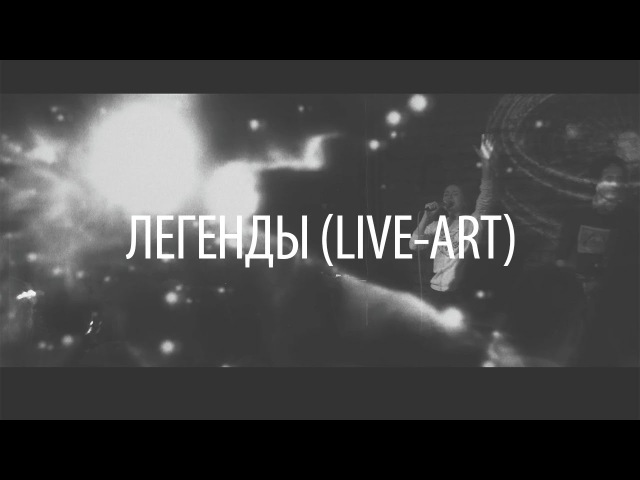 Артек Электроника — Легенды (live-art) / Wunderbar 11.02.17