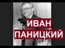 Играет баянист Иван Яковлевич ПАНИЦКИЙ Сборник №1