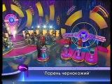 Жанна Фриске,Максим Покровский, Влад Сташевский 2004-Угадай мелодию