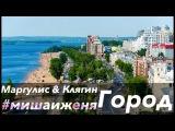 Новая песня Евгения Маргулиса