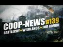 Battlecry полностью отменена, Создатели Max Payne анонсировали игру с кооперативом / Coop News 139
