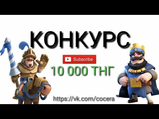 ➡КОНКУРС КОНКУРС⬅ 10 000 ТНГ