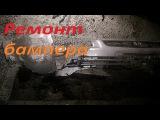 Ремонт или Тюнннинг бампера Honda Domani