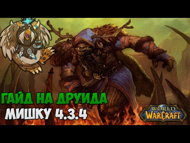 Гайд По Друиду Танку 4.3 4 ПвЕ | World of Warcraft Сataclysm