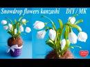 Подснежники Канзаши Подарочный горшочек Snowdrop flowers kanzashi DIY