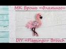 Брошь Фламинго Вышивка пайетками и бисером