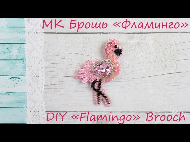 DIY Брошь Фламинго. Вышивка пайетками и бисером. Flamingo Brooch Sequins and Beads Emroidery