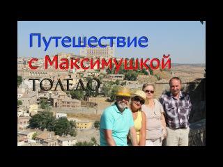 Путешествия с Максимушкой - Толедо и сиюдад энкантада!